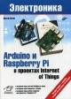 Arduino и Raspberry Pi в проектах Internet of Things